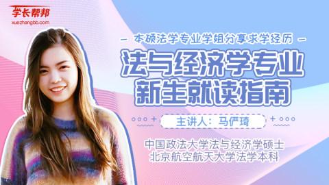 中国政法学姐分享:法学与经济学专业就读指南