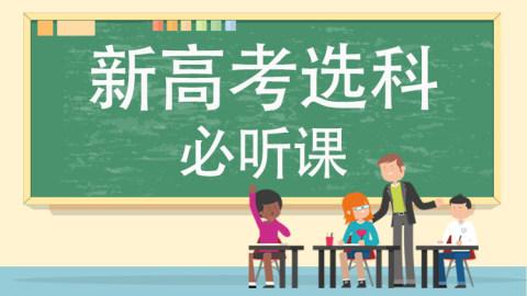 新高考选科必听课合集(内含各省特殊情况)