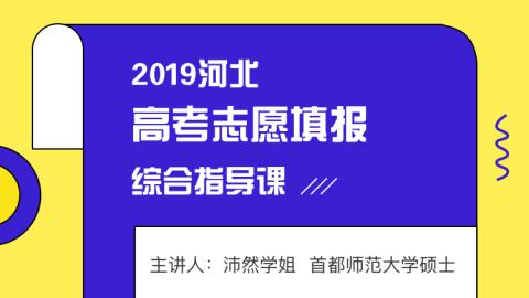 2019河北高考志愿填报综合指导课