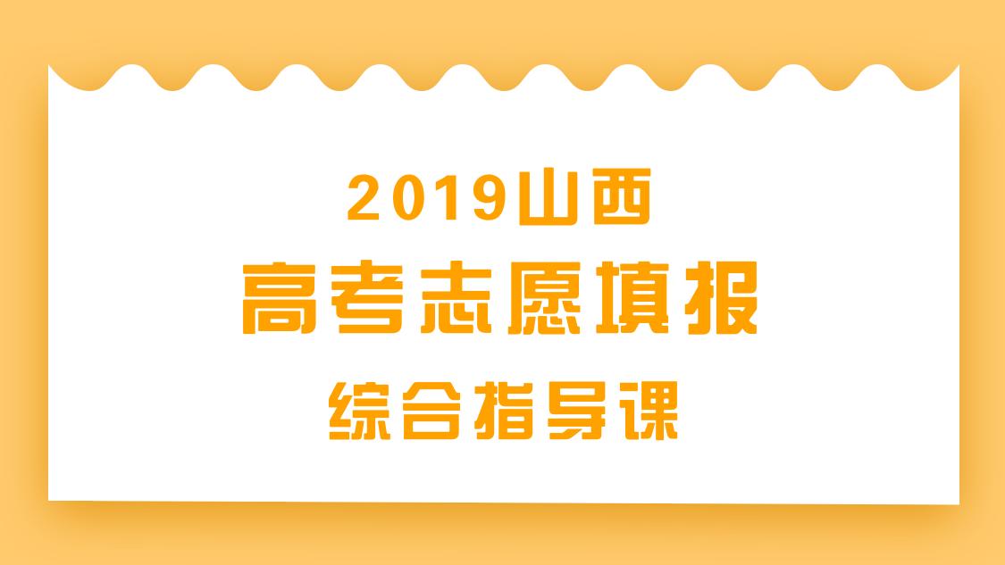 山西2019高考志愿填报综合指导课