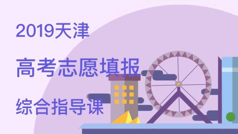天津2019高考志愿填报综合指导课