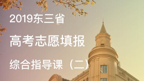 2019东三省高考志愿填报综合指导课(二)