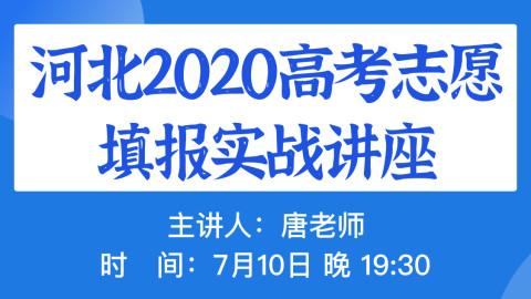 河北2020高考志愿填报实战讲座