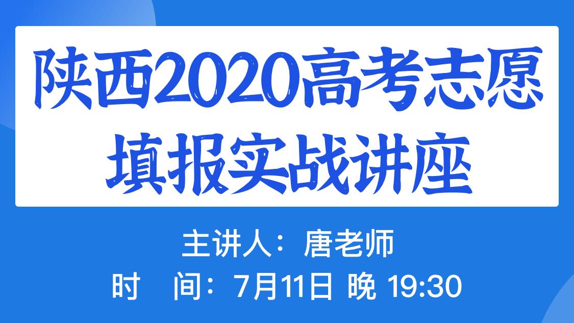 陕西2020高考志愿填报实战讲座