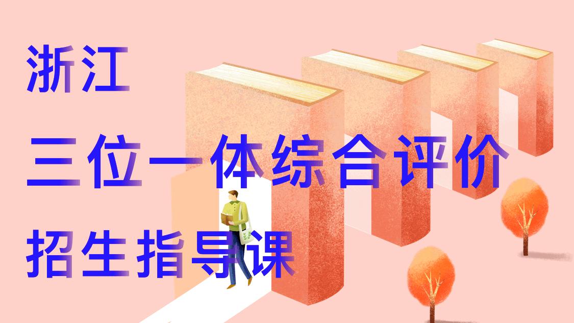浙江三位一体综合评价招生指导课