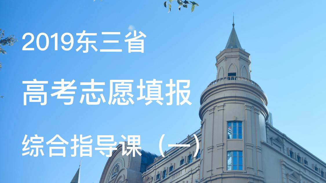 2019东三省高考志愿填报综合指导课(一)