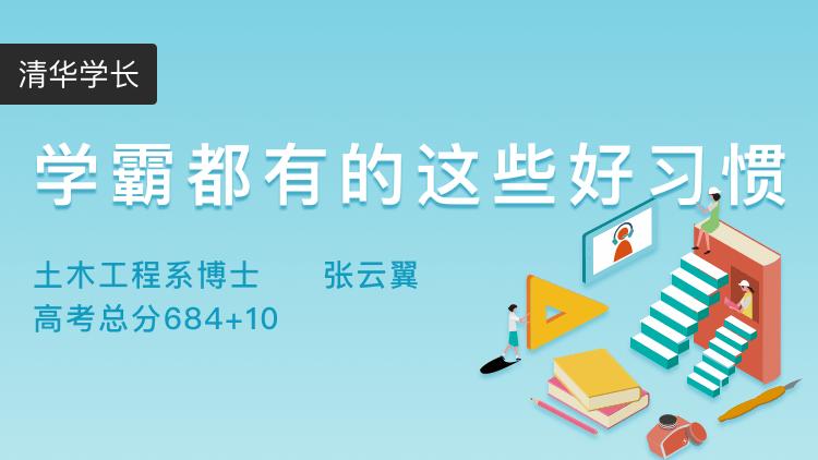 【视频】清华学长:学霸都有的这些好习惯
