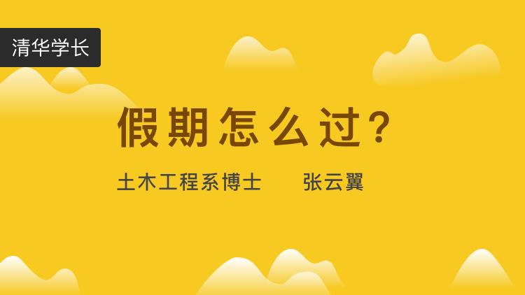 【视频】清华学长:假期怎么过?