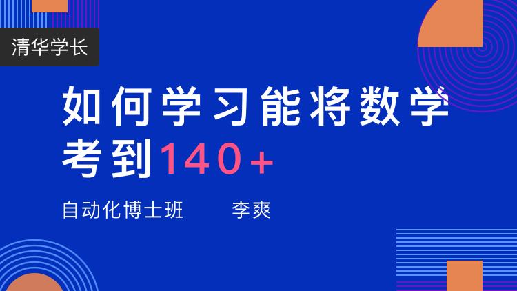 【视频】清华学长:如何学习能将数学考到140+