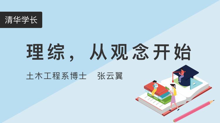 【视频】清华学长:理综,从观念开始