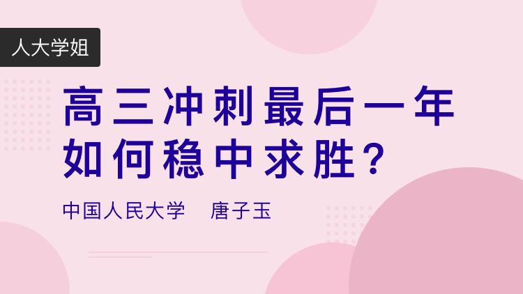 【视频】人大学姐:高三冲刺最后一年如何稳中求胜?