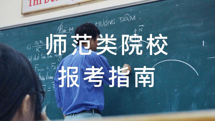 【音频】师范类院校报考指南