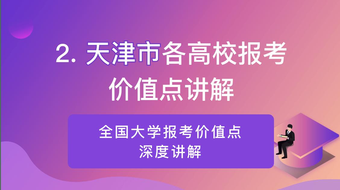 天津市高校报考指导