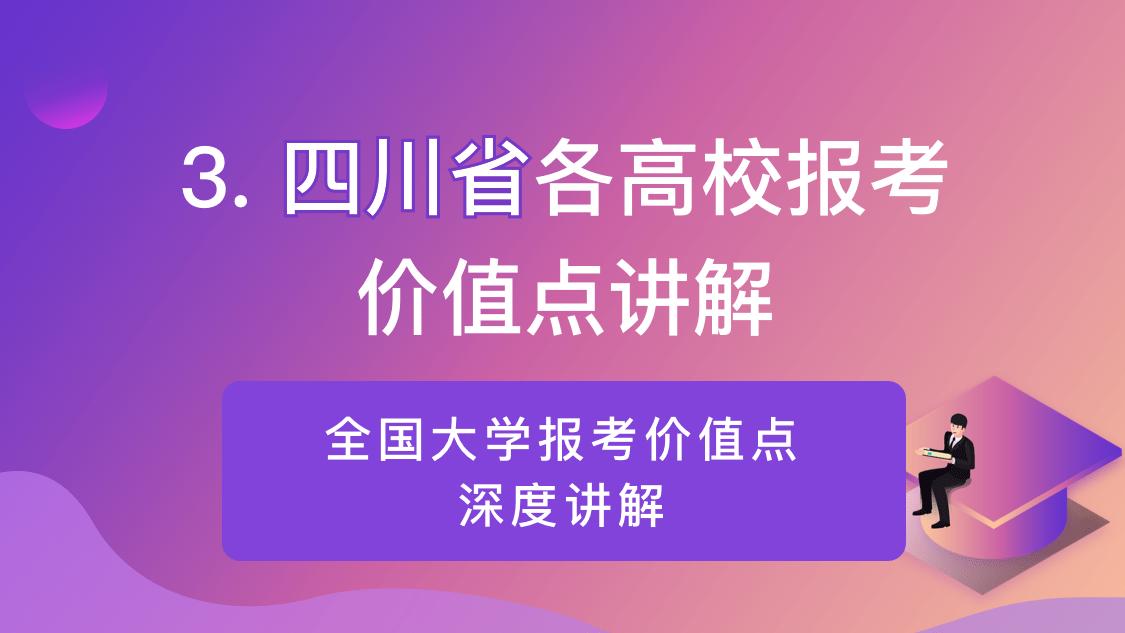四川省大学报考指导