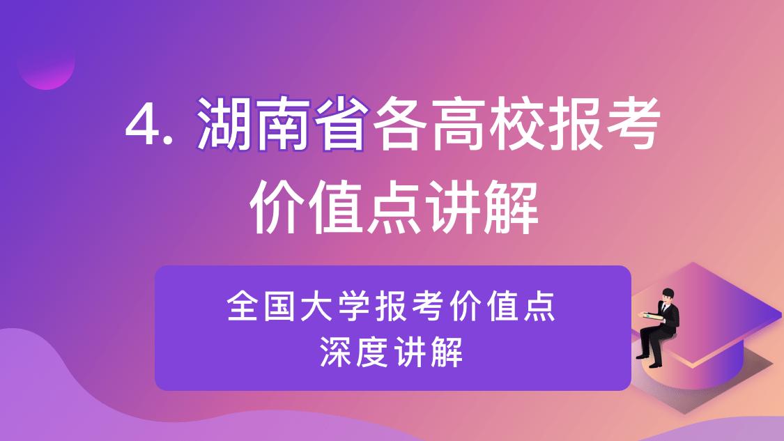 湖南省大学报考指导