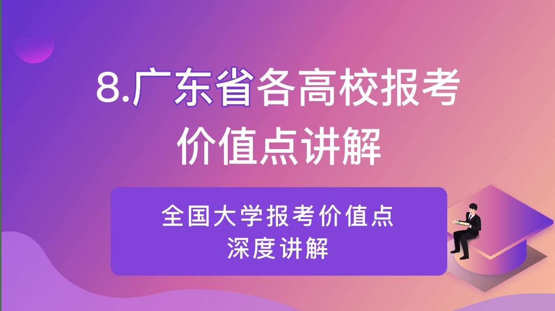 广东各高校报考价值讲解