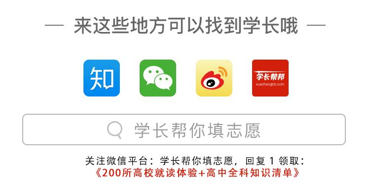 中国最好的10所非985非211的好大学
