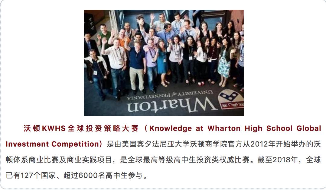 沃顿商学院KWHS全球投资大赛(自主招生可用)