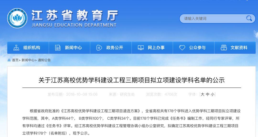 报考江苏省高校如何挑选专业