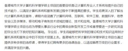 报考香港城市大学,这一篇就够了