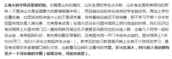 报考中国海洋大学,这一篇就够了