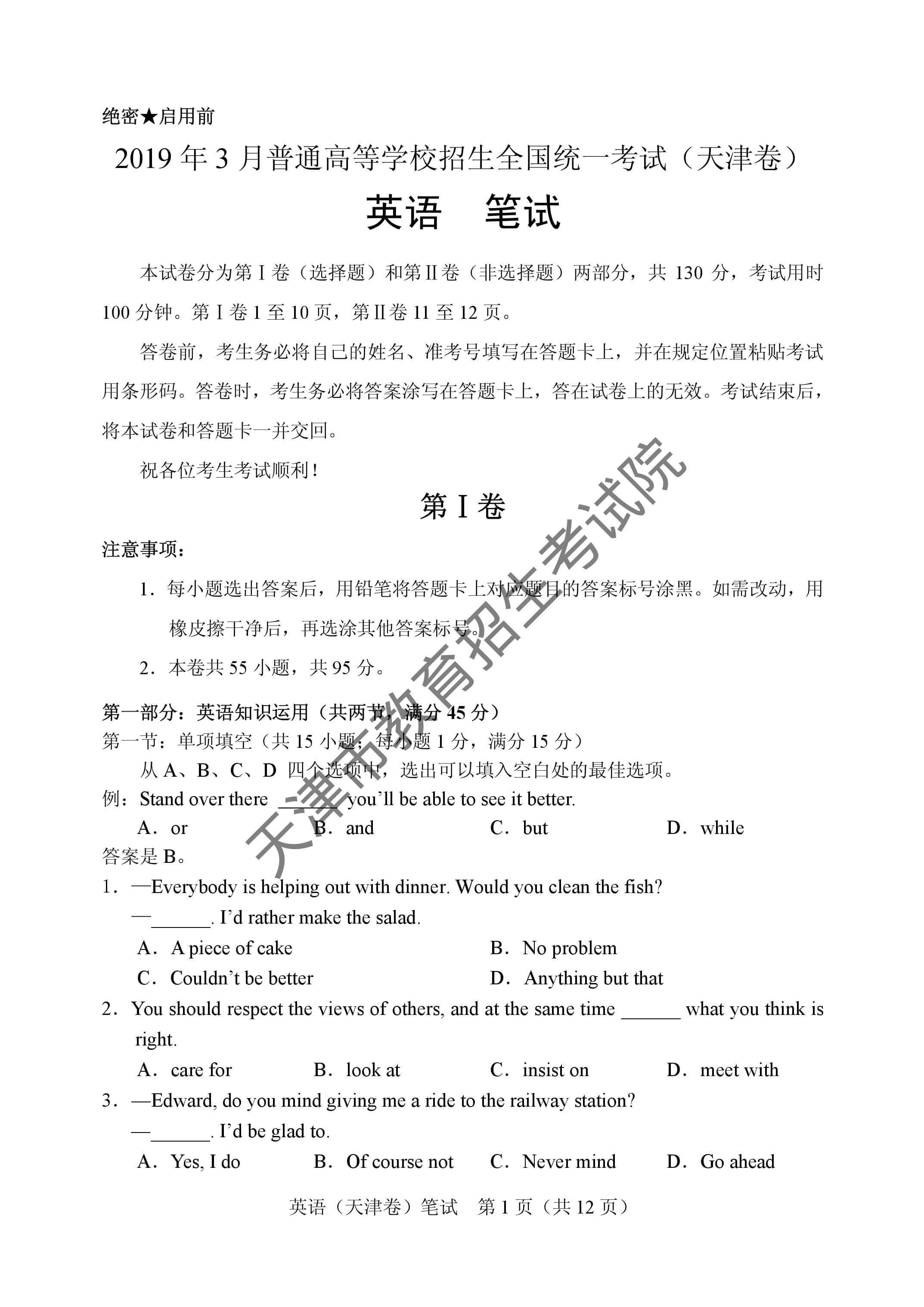天津2019年3月高考英语评析及各题型应对方法