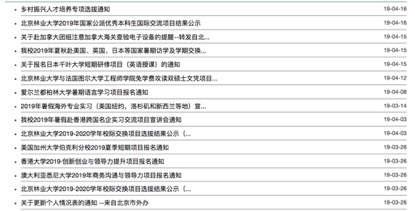 2019报考北京林业大学,关注招生变化、特色专业、录取分数和交流机会