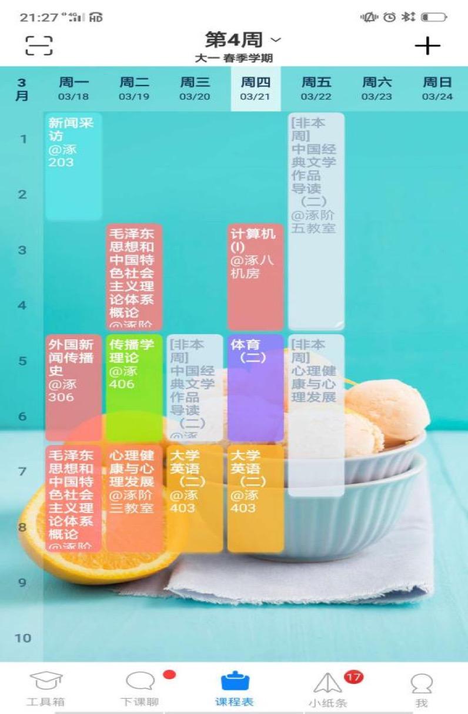 第28期(在读):中国劳动关系学院新闻类新生就读体验