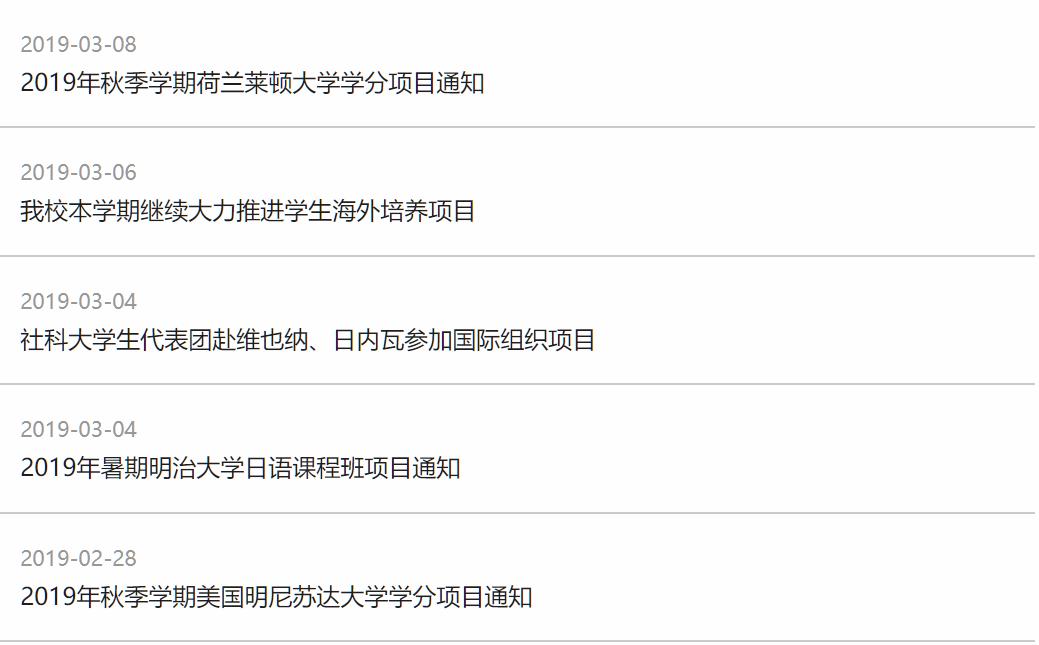 报考中国社会科学院大学,这一篇就够了