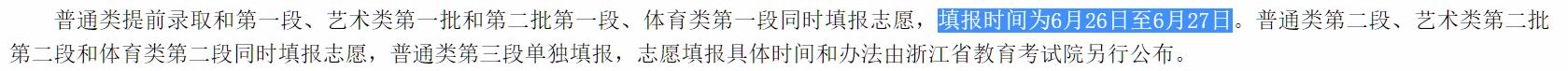 2019浙江高考志愿填报批次、时间及其他关键政策