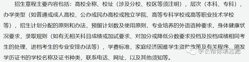 山西省2019年志愿填报关键点