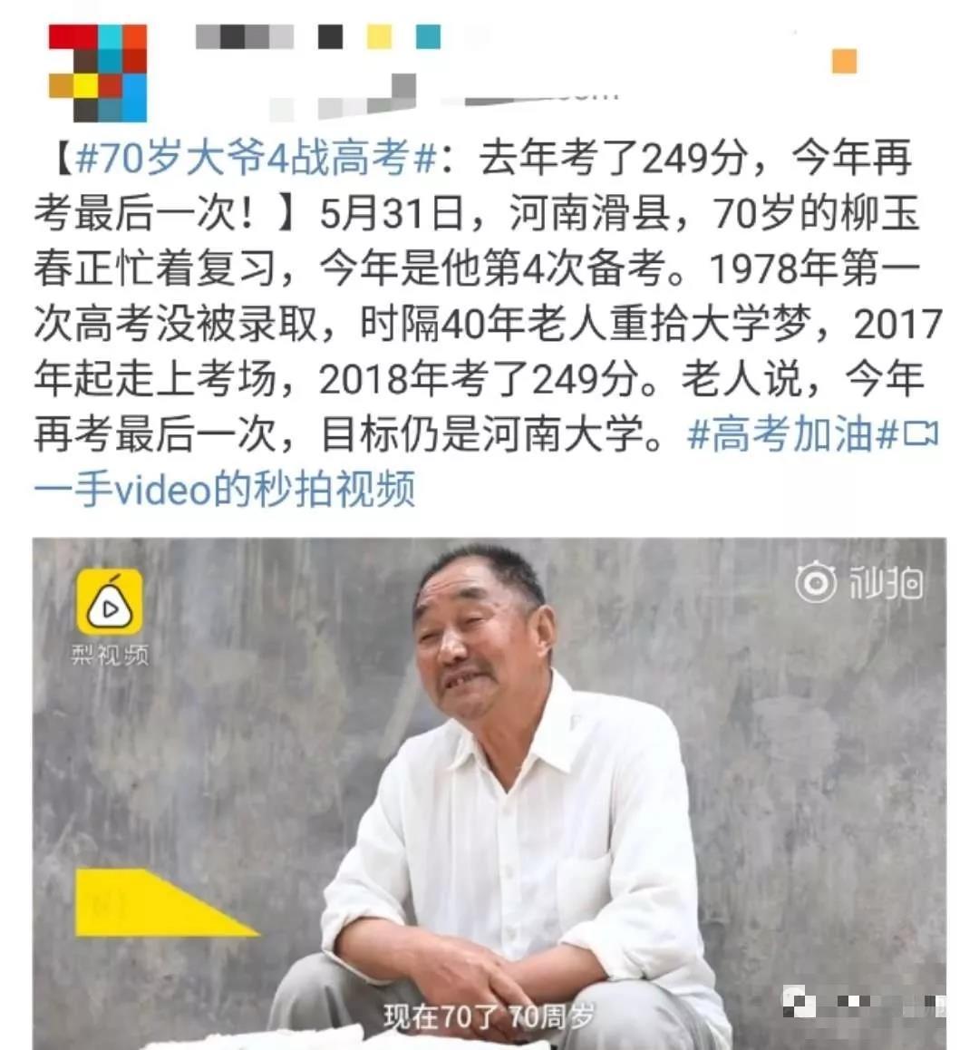 高考老人,为什么六七十岁的老人还要参加高考