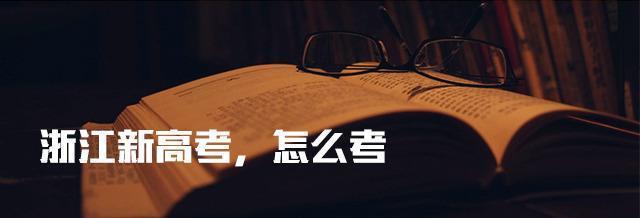 网传2020年浙江高考政策调整,学考、选考发生4点变化,其实是炒冷饭!