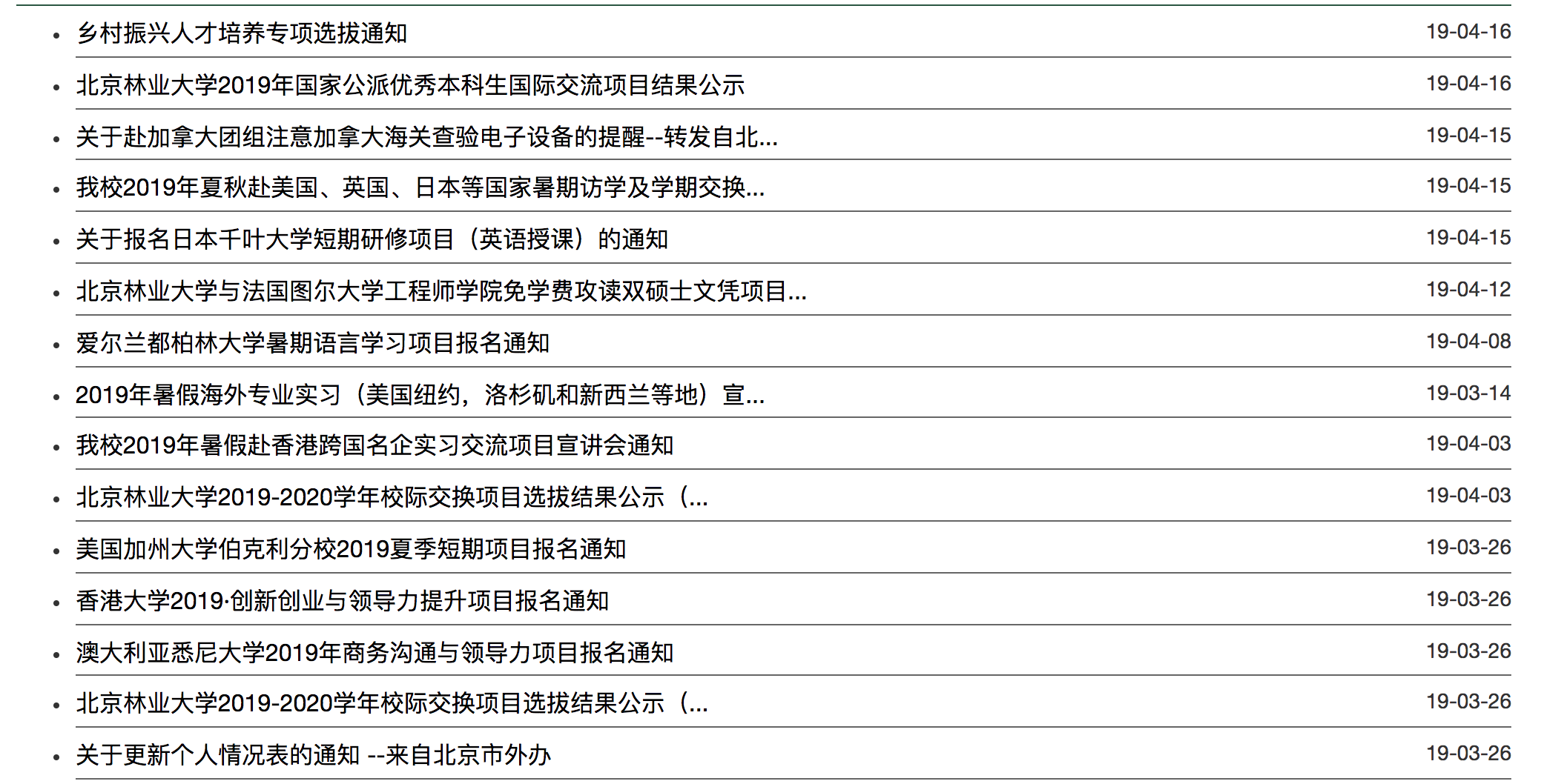 2019报考北京林业大学,招生变化、特色专业、录取分数和交流机会