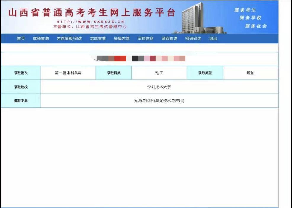 首年独立招生结果显示:深圳技术大学不一般!