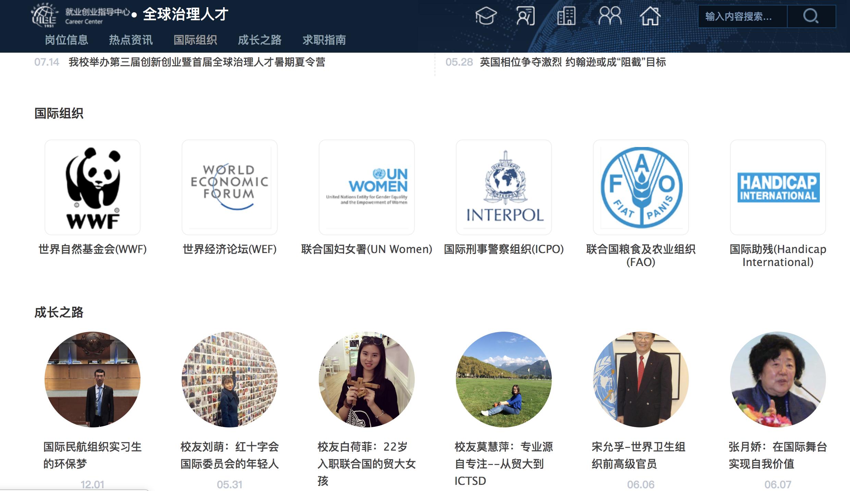 专题报告:去国际组织实习和就业,你也可以!