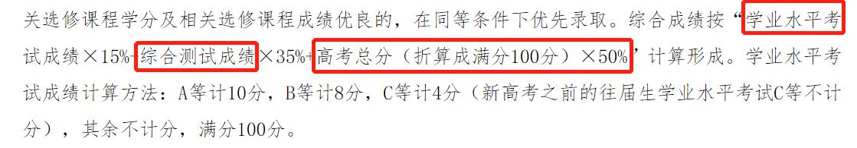 以浙江师范大学为例讲解三位一体录取情况