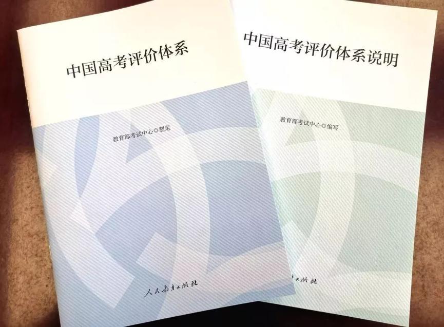 给《中国高考评价体系》划重点:一核、四层、四翼