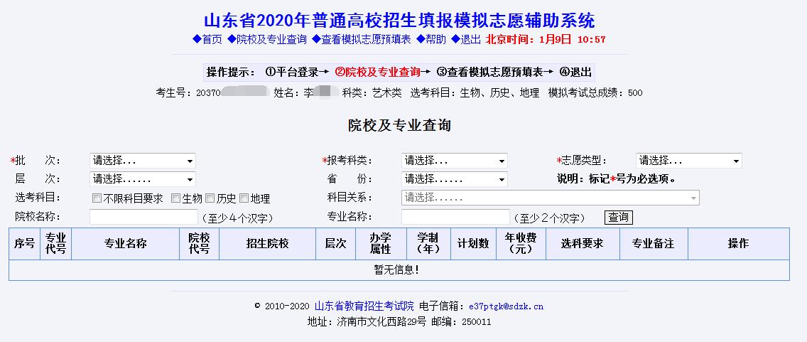 山东2020年高考模拟志愿辅助与填报系统使用攻略