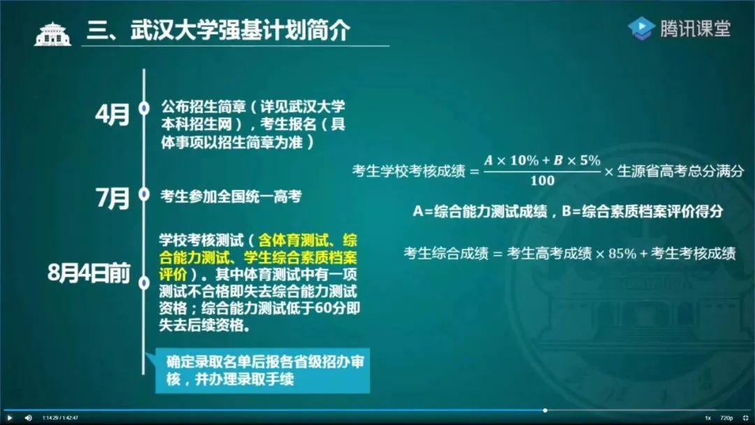 武大招生处长透露的强基计划招生关键信息