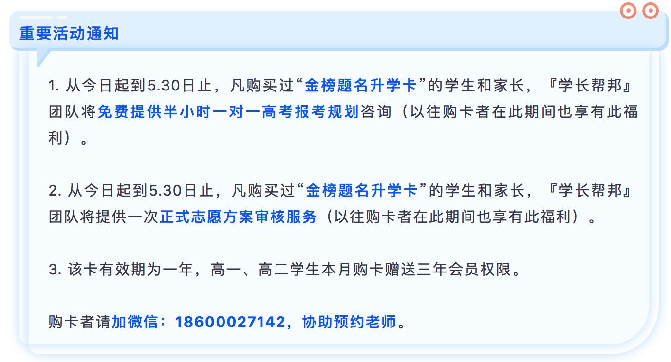 全国大学报考价值讲解(一):北京、天津、四川、湖南、福建、河南