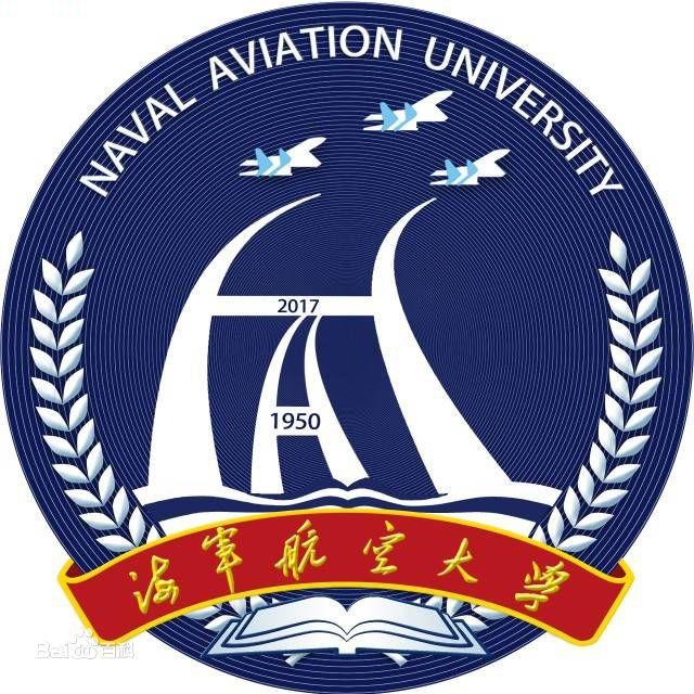 中国人民解放军海军航空大学