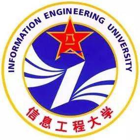 中国人民解放军战略支援部队信息工程大学