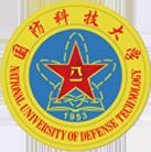 中国人民解放军国防科技大学