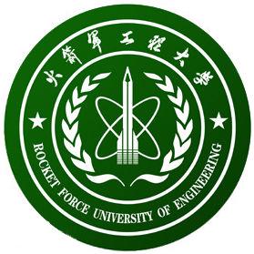 中国人民解放军火箭军工程大学