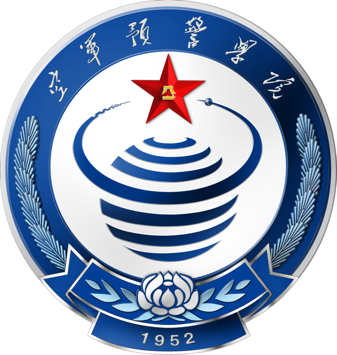 中国人民解放军空军预警学院