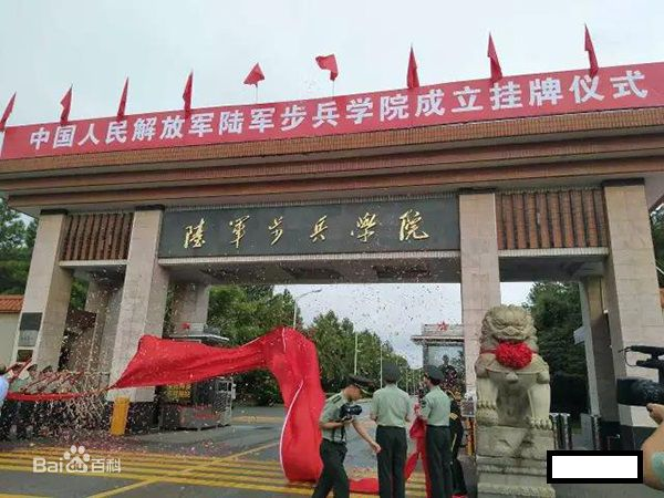 中国人民解放军陆军步兵学院