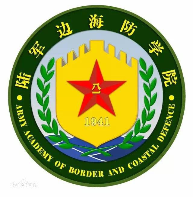 中国人民解放军陆军边海防学院