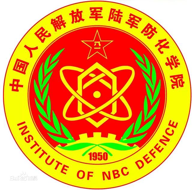 中国人民解放军陆军防化学院