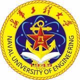 中国人民解放军海军工程大学